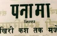 ऐसे होते थे 1989 में कुमाऊँ में बीड़ी-सिगरेट के विज्ञापन