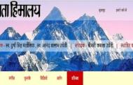 पिघलता हिमालय की संपादक कमला देवी का निधन
