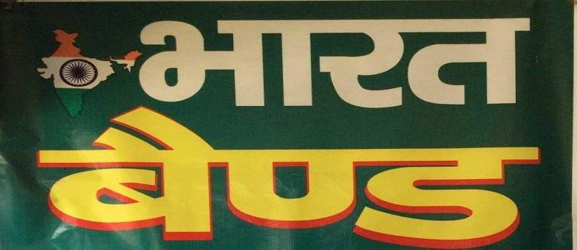 भांति भांति के भारत बंद