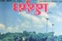 इतने विशाल हिंदी समाज में सिर्फ डेढ़ यार : चौथी क़िस्त
