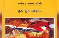 इतने विशाल हिंदी समाज में सिर्फ डेढ़ यार : छठी क़िस्त
