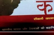 इतने विशाल हिंदी समाज में सिर्फ डेढ़ यार : दसवीं किस्त
