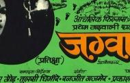 देश में बनी पहली गढ़वाली फिल्म थी 'जग्वाल'