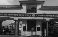 एक करोड़ के घोटाले में कुलसचिव मृत्युंजय मिश्रा गिरफ्तार