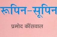 प्रमोद कौंसवाल की कविता