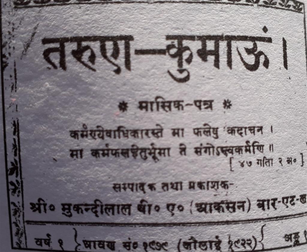 Uttarakhand, Uttarakhand Culture, Uttarakhand People, उत्तराखंड, उत्तराखण्ड, कुमाऊनी, गढ़वाली, अखबार, पत्रकारिता, Press in Uttarakhand, First newspapers of Uttarakhand