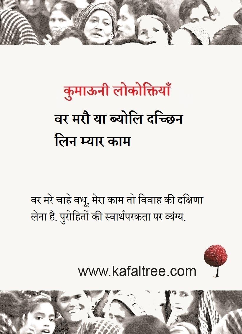 Uttarakhand Culture Kumaoni Phrases