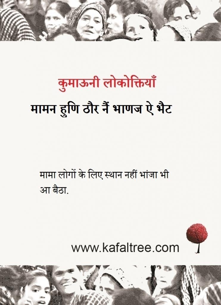 Kumaoni Phrases