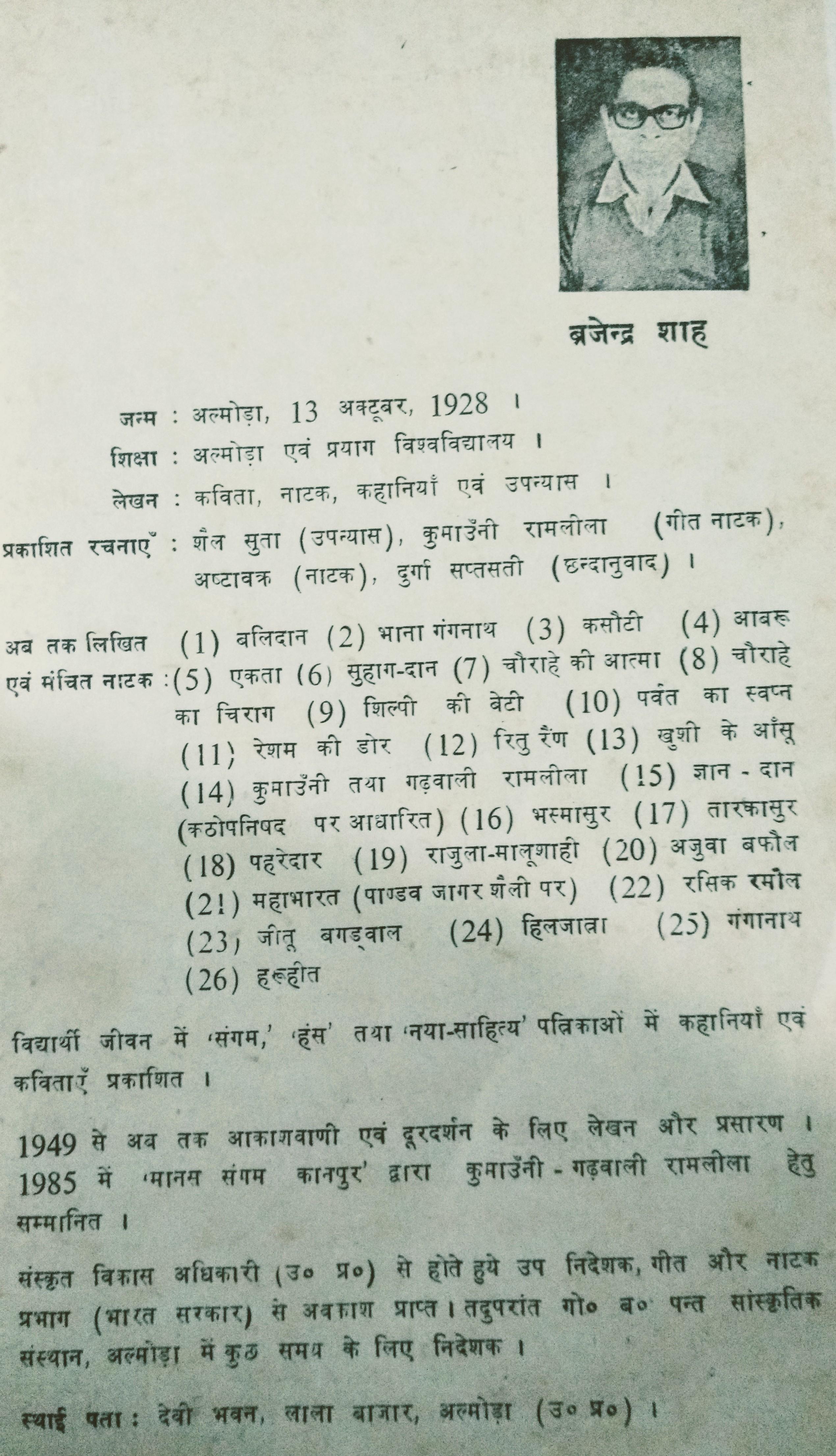 Kumaoni Folk Mohan Singh Rithagadi
