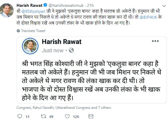 Nainital Lok Sabha Seat 2019