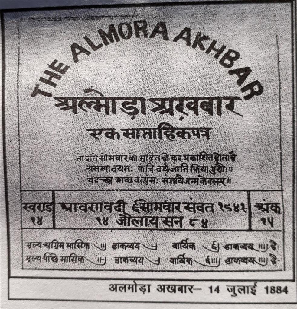 History of Almora Akhbar