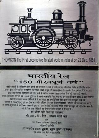 first train in india in 1851 between roorkee to piran kaliyar