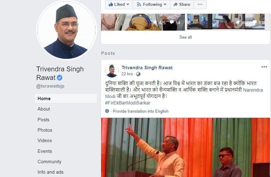 Dalit Man Beaten up Dies in Uttarakhand