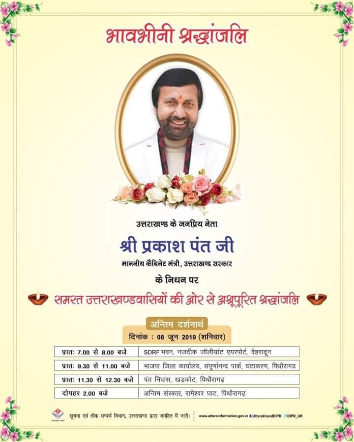 Prakash Pant's funeral