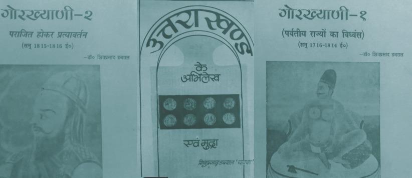 डॉ शिवप्रसाद डबराल : जिन्होंने अपनी जमीन बेचकर भी उत्तराखंड का  इतिहास लिखा