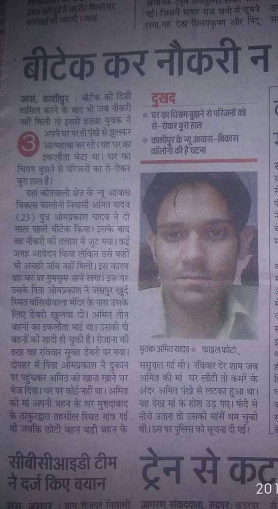 Youth of Uttarakhand committing suicide due to unemployment