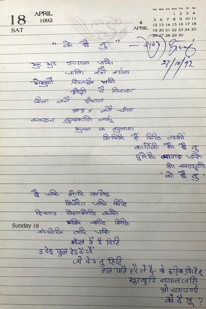 Sherda Anpadh Classic Poem