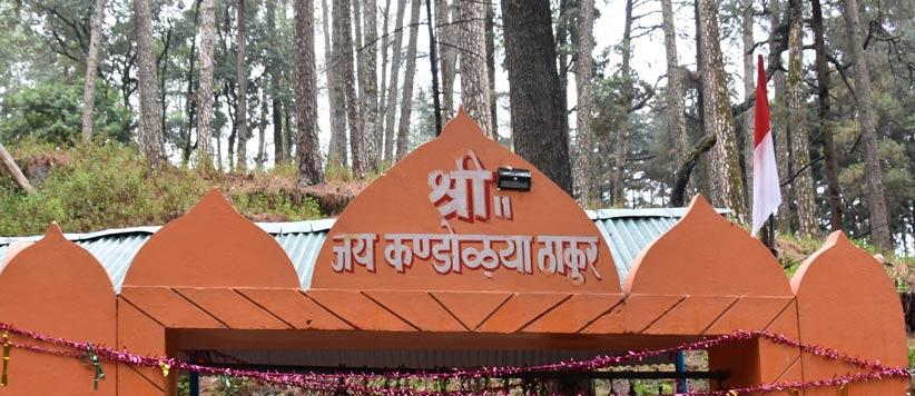 पौड़ी का कण्डोलिया ठाकुर मंदिर