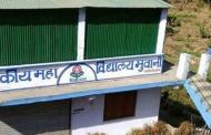 पांच सालों से दो कमरों में चल रहा है उत्तराखंड का मुवानी महाविद्यालय