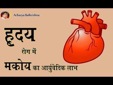 Balkrishn Patanjali Heart Atack