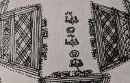 घुइयां का कुमाऊनी में अर्थ