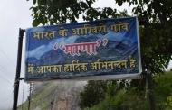 भारत के 'आखिरी' गांव माणा की तस्वीरें