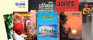 Little Magazines Hindi Literature