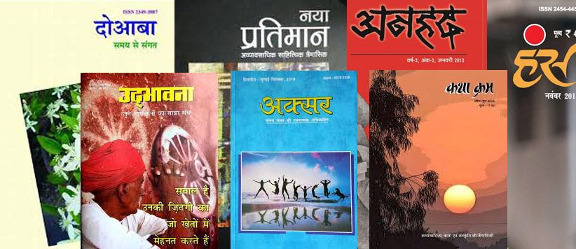 Little Magazines Hindi Literature