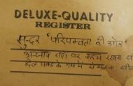 ये रहा मेरे हाथ लगी ग्यारहवीं की डायरी का पहला पन्ना