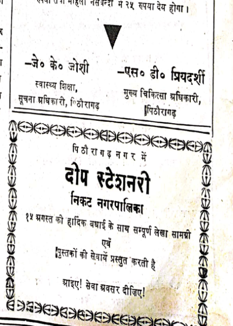 History of Pithoragarh District