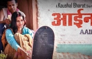 जरुर देखनी चाहिये पिथौरागढ़ के युवाओं की मेहनत से बनी कुमाऊंनी फिल्म 'आईना'
