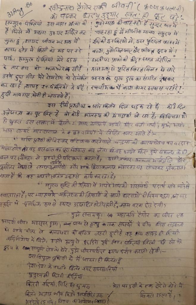 Sundar Chand Thakur Memoir