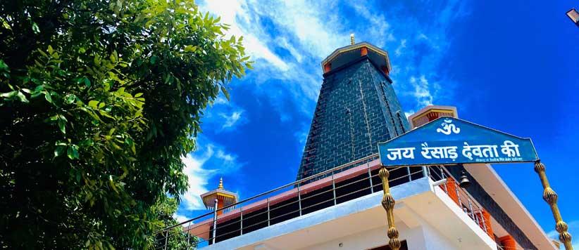 शिव को समर्पित रैसाड़ देवता का मंदिर