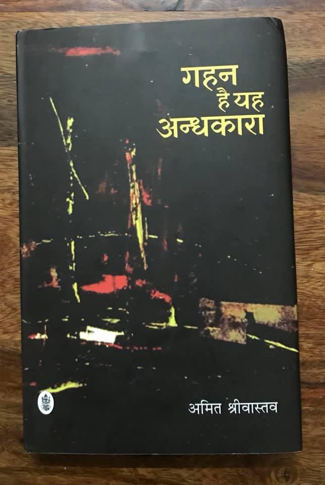 Review of Amit Srivastava's Novel