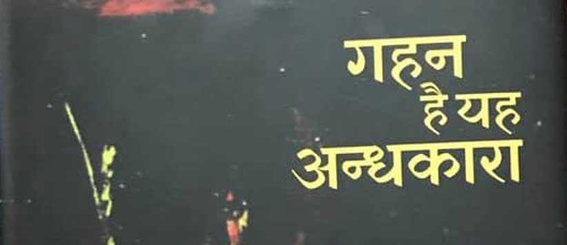 अमित श्रीवास्तव के उपन्यास 'गहन है यह अंधकारा' का पहला रिव्यू