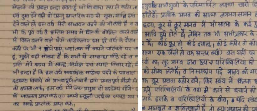Sundar Chand Thakur Memoir 52