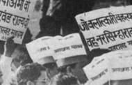 उत्तराखंड में जनांदोलनों के इतिहास में महत्वपूर्ण है 6 अक्टूबर की तारीख़