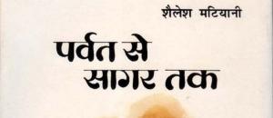 Shailesh Matiyani had more Talent than Premchand and Renu