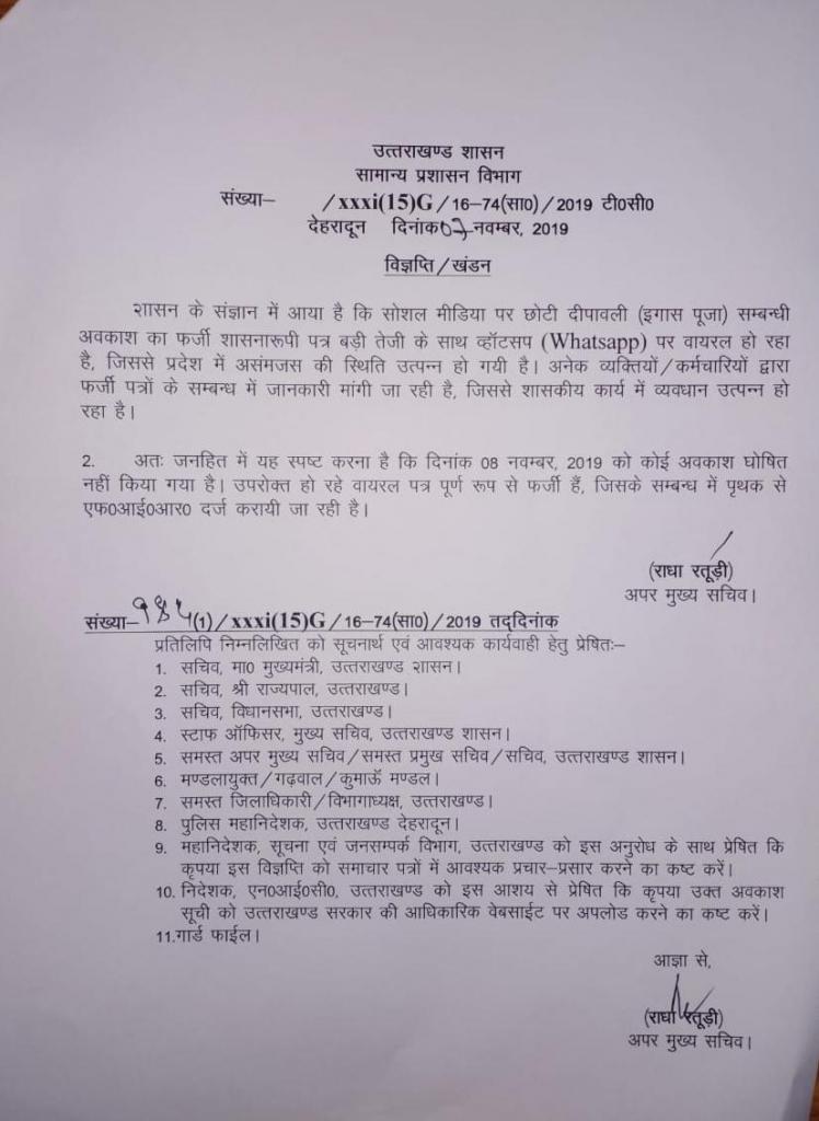 Holiday or no Holiday Igas Uttarakhand