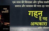 आज हल्द्वानी में रिलीज होगी अमित श्रीवास्तव की किताब 'गहन है यह अन्धकारा'
