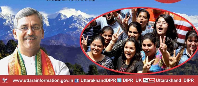 अल्मोड़ा में युवा सम्मेलन के लिये  उत्तराखंड सरकार नोएडा के युवाओं की फोटो दिखा रही है
