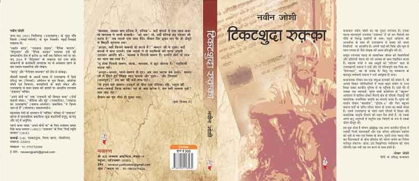 Book review Chandrakala