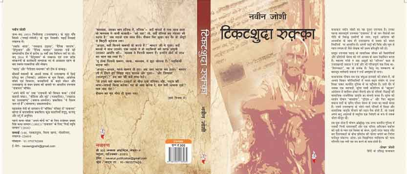 Book review Chandrakala