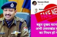 मुख्यमंत्री त्रिवेंद्र सिंह रावत की मृत्यु की अफवाह फैली