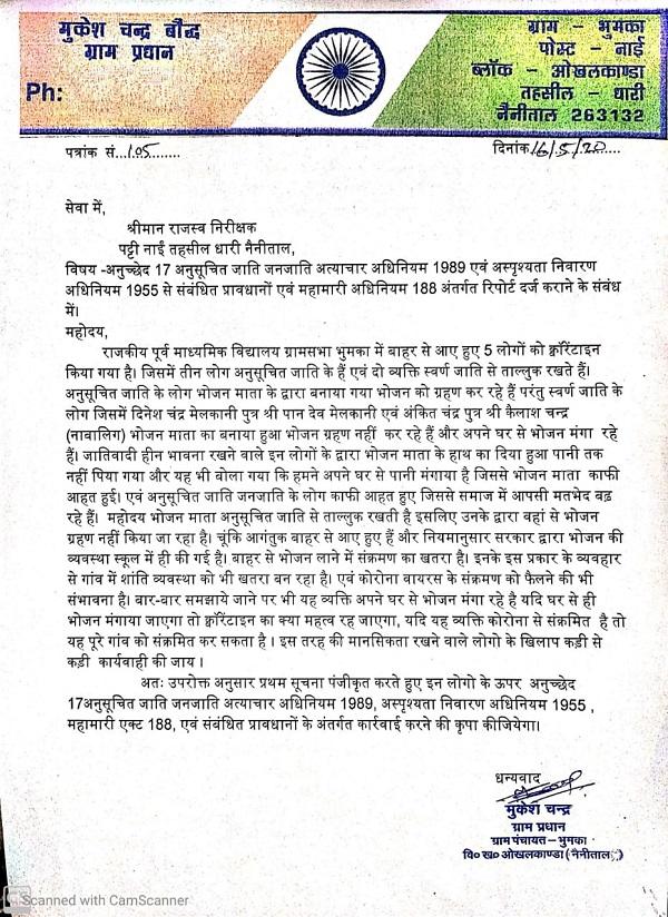 Castisem in Quarantine Centre Uttarakhand