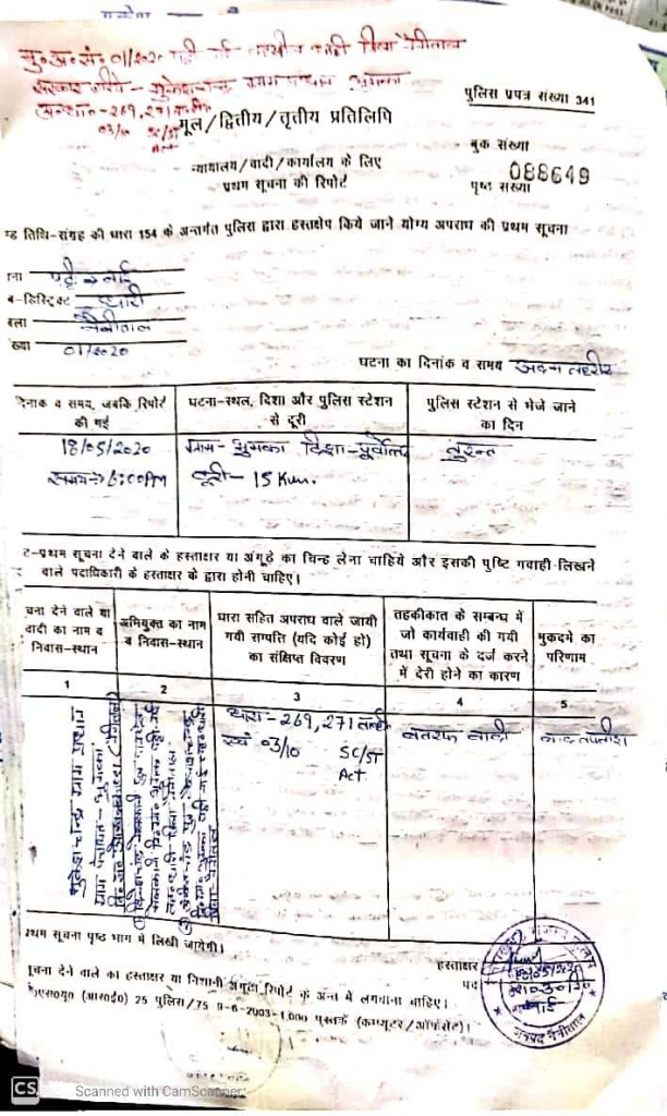 Castisem in Bhumka Nainital Uttarakhand