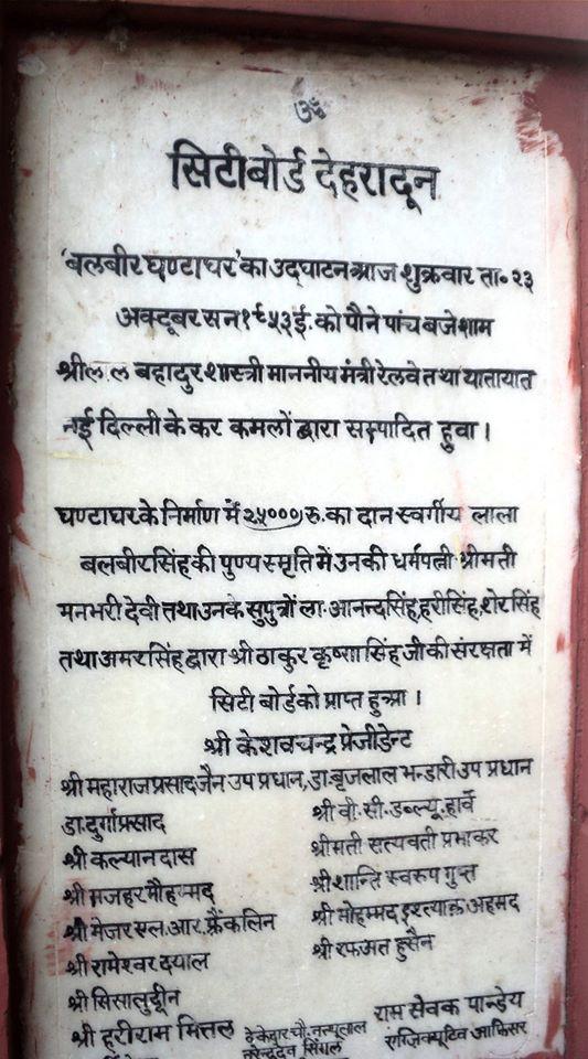 History of Dehradun Ghantaghar