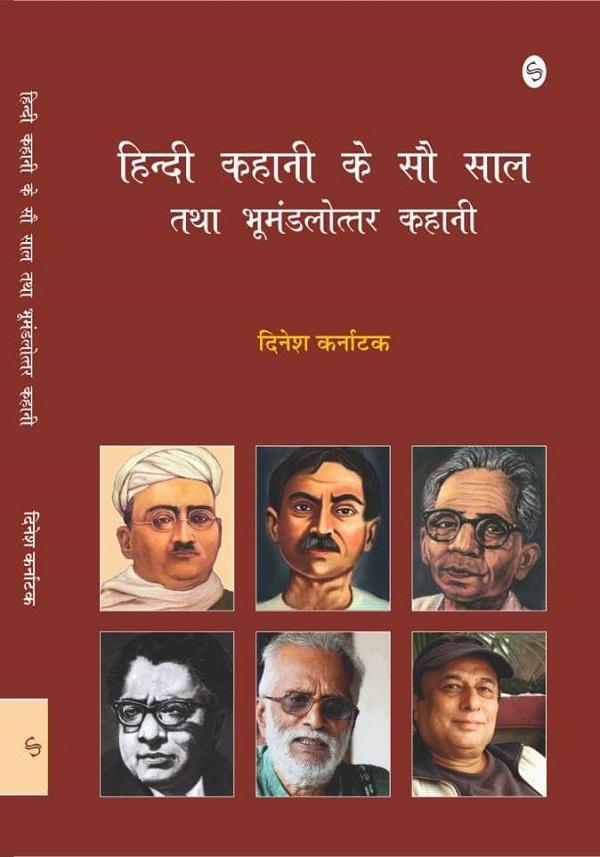 Hundred Years of Hindi Story