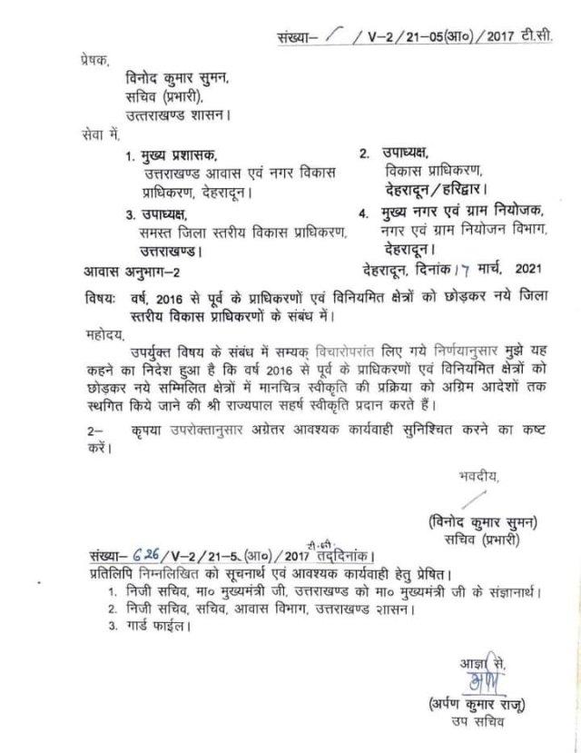 District Development Authorities)