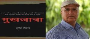 Mukhjatra Book Review